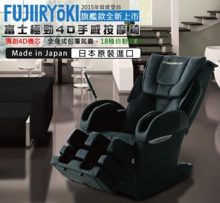 Ghế massage toàn thân Tokuyo EC-3850